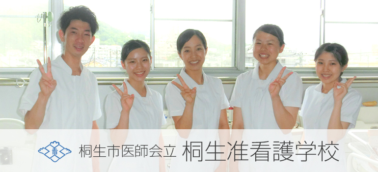 桐生準看護学校